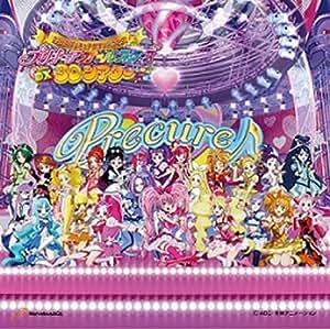 プリキュアオールスターズ3Dシアター主題歌(通常盤)(DVD付)