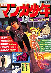 月刊 マンガ少年 1980年2月号