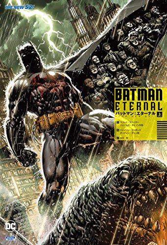 バットマン:エターナル<上>