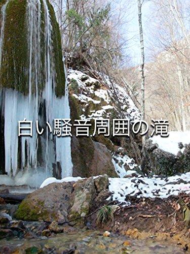 白い騒音周囲の滝