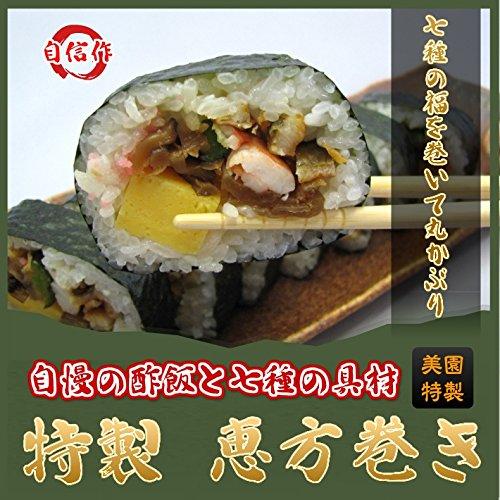【特製上巻き寿司】恵方巻き 美園【節分】【太巻き寿司】丸かぶり