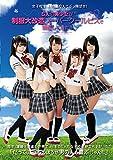 女子校生革命! 夏なんてぶっ飛ばせ! 5人の美少女が制服大改造スーパークールビズで登校してきた! ! [DVD]
