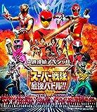 4週連続スペシャル スーパー戦隊最強バトル!! 特別版[Blu-ray/ブルーレイ]