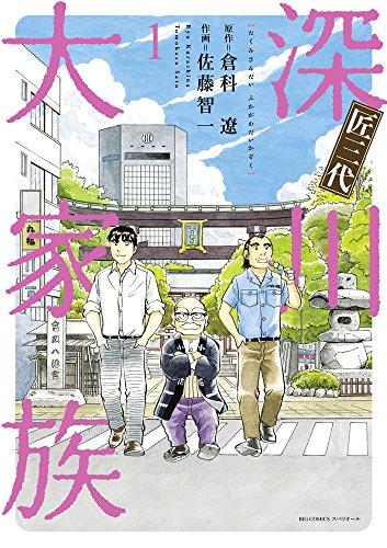 匠三代 深川大家族 1 (ビッグコミックス)