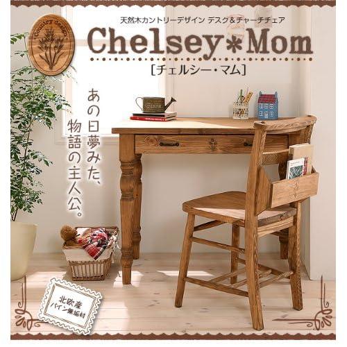 チェルシー・マム天然木カントリーデザイン家具シリーズ デスク&チャーチチェアセット.