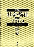 世界の社会福祉年鑑 2009