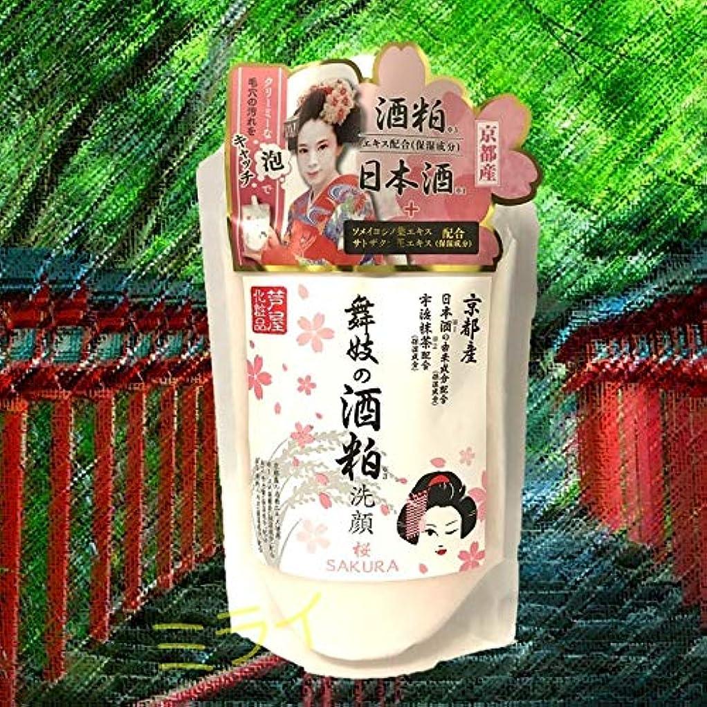 ジェスチャー村過度の芦屋化粧品 舞妓の酒粕洗顔 桜 170g