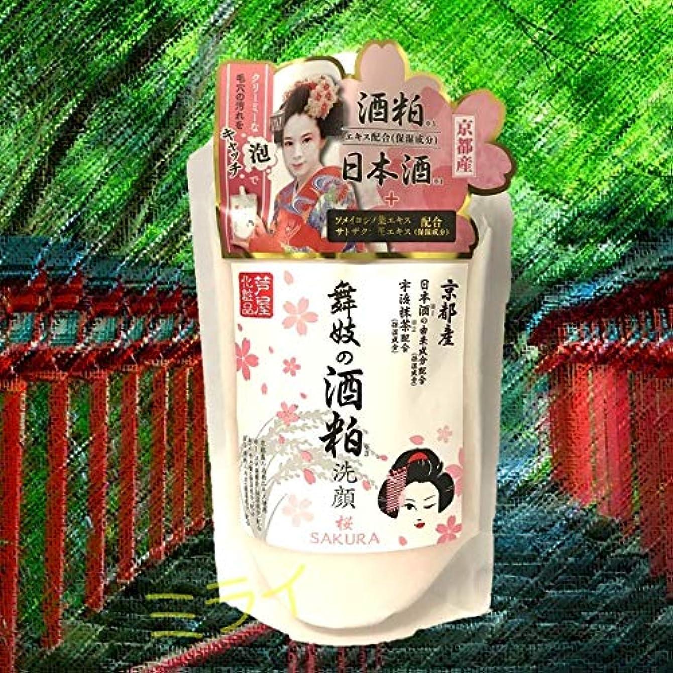祖先リアルシャッター芦屋化粧品 舞妓の酒粕洗顔 桜 170g