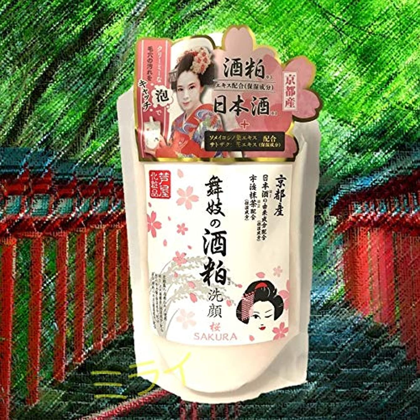 にじみ出る歩き回る素晴らしい良い多くの芦屋化粧品 舞妓の酒粕洗顔 桜 170g