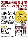 日本の優良企業パーフェクトブック 2017年度版