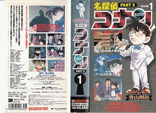 名探偵コナン PART3(1) [VHS]