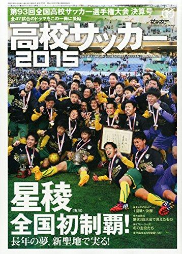 第93回全国高校サッカー選手権大会 決算号 2015年 02 月号 [雑誌]: サッカーマガジンZONE 増刊