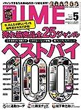 DIME(ダイム) 2018年 05 月号[雑誌]