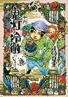 鬼灯の冷徹 第16巻