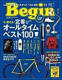 Begin (ビギン)2018年 11月号 [雑誌]