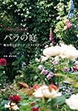バラの庭 -難波光江のガーデンスタイルブック- 画像