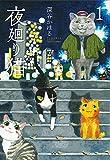 夜廻り猫(1) (ワイドKC モーニング) -