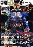 東映ヒーローMAX Vol.25 (タツミムック)