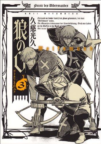 狼の口 ヴォルフスムント 3巻 (ビームコミックス)の詳細を見る