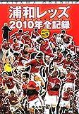 浦和レッズ―2010年全記録 (速報グラフ・Saitama Graphic)