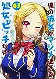 僕の彼女がマジメ過ぎる処女ビッチな件(3) (角川コミックス・エース)