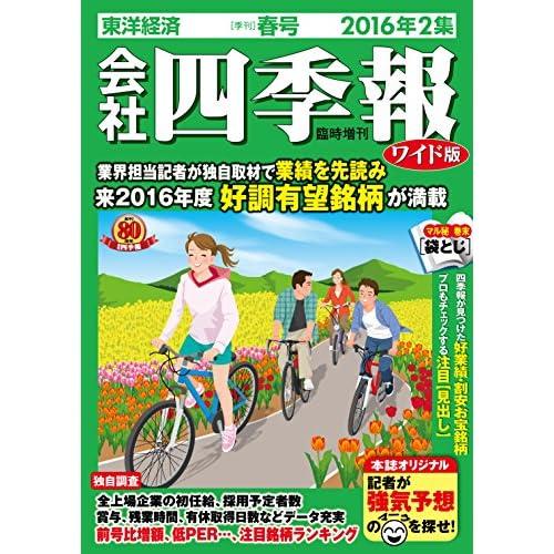 会社四季報ワイド版 2016年 2集春号