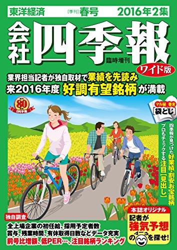会社四季報ワイド版 2016年 2集春号の詳細を見る