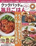クックパッドの毎日ごはん (ヒットムック料理シリーズ)