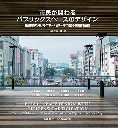 市民が関わるパブリックスペースデザインの詳細を見る