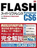 FLASH Professional CS6 スーパーリファレンス for Windows & Macintosh