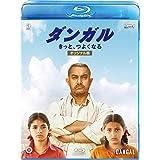ダンガル きっと、つよくなる 〈オリジナル版〉 [Blu-ray]