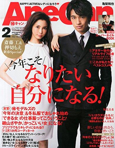 AneCan(アネキャン) 2015 年 02 月号 [雑誌]