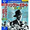 ハンフリー・ボガート DVD10枚組 BCP-077