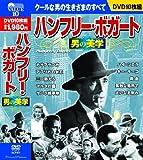 ハンフリー・ボガート 男の美学[DVD]