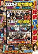 パチスロ必勝ガイドDVD スロガイ勢力闘争 ‐ブッコミvsガチvsエンジョイ‐ (<DVD>)