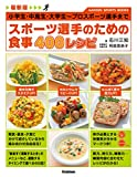 最新版 スポーツ選手のための食事 400レシピ 小学生・中高生・大学生?プロスポーツ選手まで (GAKKEN SPORTS BOOKS)
