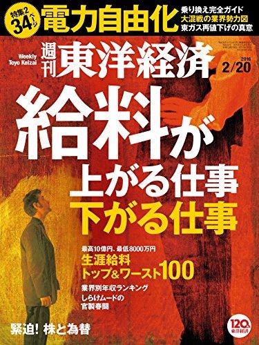 週刊東洋経済 2016年2/20号 [雑誌]