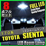 LED ルームランプ シエンタ トヨタ 170系 8点フルセット NSP170G NCP175G LED 専用設計 室内灯 TOYOTA SIENTA