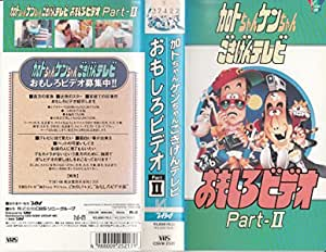 加トちゃんケンちゃんごきげんテレビ ~おもしろビデオPart 2 [VHS]