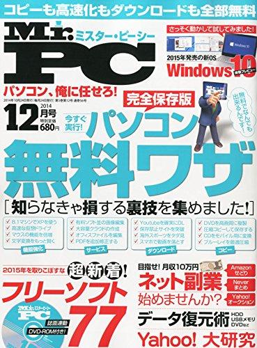 Mr.PC (ミスターピーシー) 2014年 12月号 [雑誌]の詳細を見る