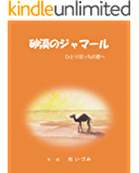 砂漠のジャマール: ひとりぼっちの君へ (童話)