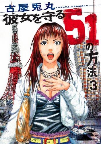 彼女を守る51の方法 3巻 (バンチコミックス)