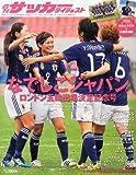 なでしこジャパン ロンドン五輪出場決定記念号 2011年 10/1号 [雑誌]