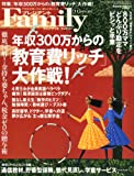 プレジデント Family (ファミリー) 2012年 11月号 [雑誌]