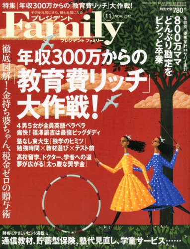 プレジデント Family (ファミリー) 2012年 11月号 [雑誌]の詳細を見る