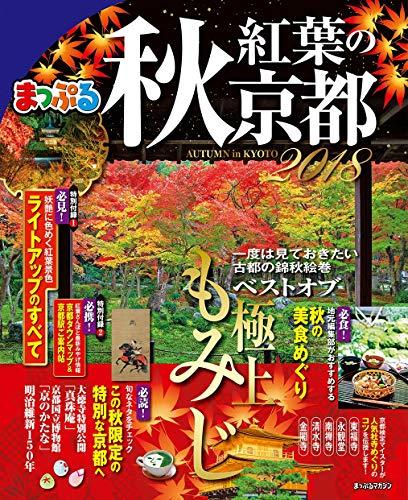 まっぷる 秋 紅葉の京都 2018...