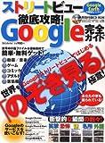 ストリートビュー徹底攻略! Google完全ガイド―世界を「のぞき見る」極意! (DIA COLLECTION)