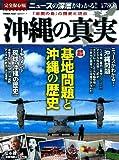 沖縄の真実―「徹底図説」基地問題と沖縄の歴史 (Gakken Mook CARTAシリーズ)