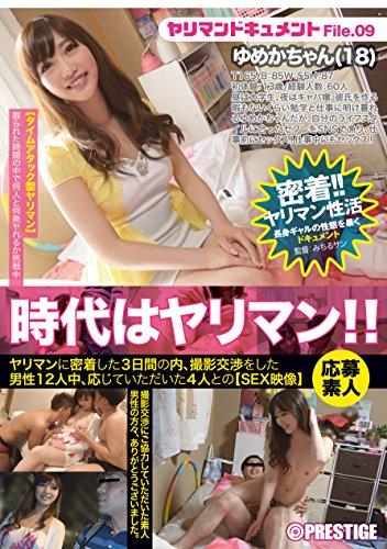 ヤリマンドキュメント ゆめかちゃん(18) File.09/プレステージ [DVD]