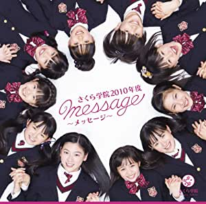 1st Album 「さくら学院 2010年度 ~message~」初回盤「ら」盤